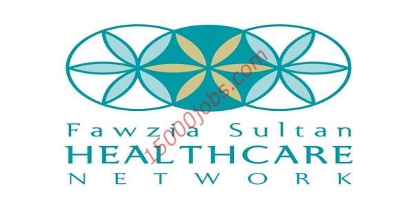 وظائف مجموعة فوزية السلطان الصحية بالكويت لعدة تخصصات