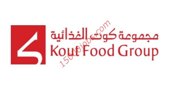 وظائف مجموعة كوت الغذائية في الكويت لمختلف التخصصات