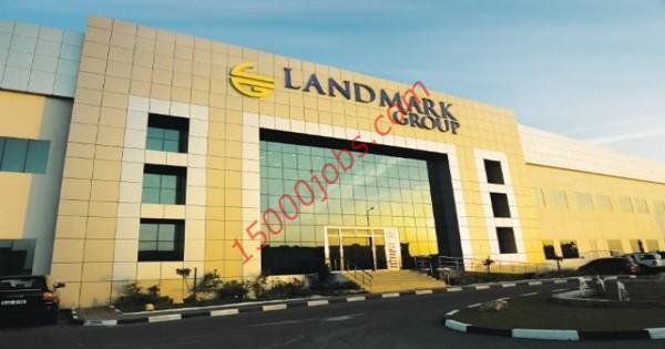 وظائف مجموعة لاند مارك بالكويت لعدد من التخصصات