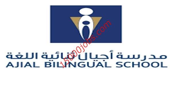 وظائف مدرسة أجيال ثنائية اللغة بالكويت لمختلف التخصصات