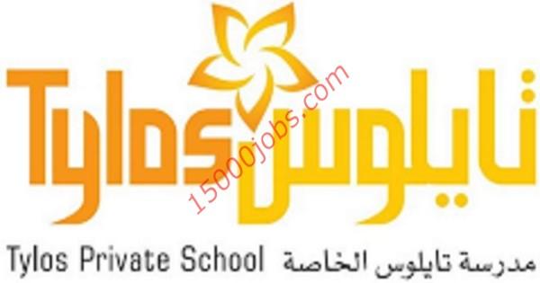 مدرسة تايلوس الخاصة بالبحرين تعلن عن وظائف تعليمية