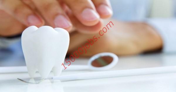مطلوب مساعدين أسنان للعمل بعيادة أسنان بالبحرين