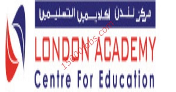 وظائف مركز لندن أكاديمي التعليمي بقطر لعدة تخصصات