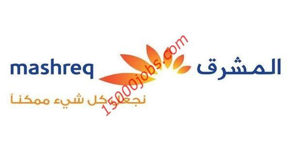 وظائف بنك المشرق الاسلامي في دبي لعدة تخصصات