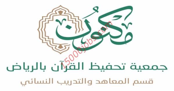 جمعية مكنون لتحفيظ القرآن