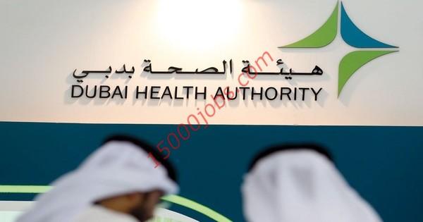 وظائف هيئة الصحة العامة في دبي