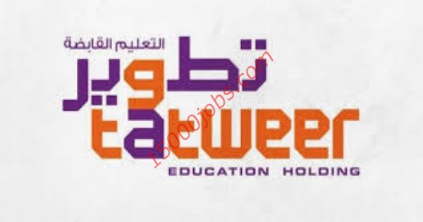 شركة تطوير التعليم القابضة