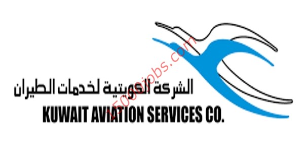 الشركة الكويتية لخدمات الطيران تعلن عن وظائف متنوعة للكويتيين