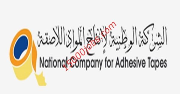 الوطنية لإنتاج المواد اللاصقة بالكويت تعلن عن وظائف متنوعة