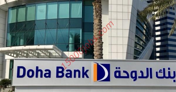 بنك الدوحة يعلن عن وظائف لمختلف التخصصات في قطر