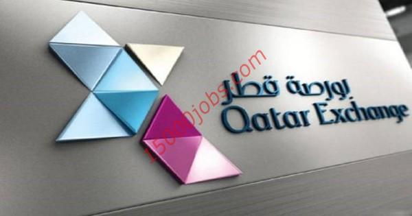 بورصة قطر تطلب تعيين مدير نظم ومدققين داخليين