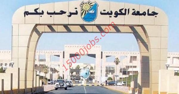 جامعة الكويت تعلن عن وظائف أكاديمية لمختلف التخصصات