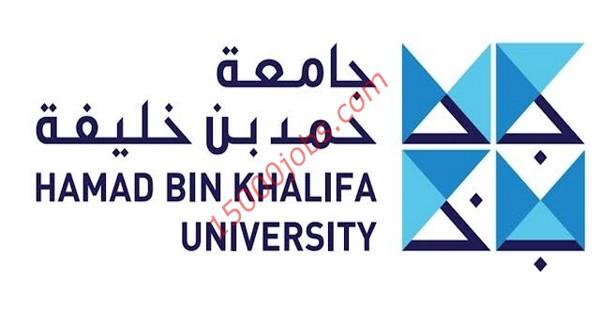 جامعة حمد بن خليفة تعلن عن فرص وظيفية في قطر
