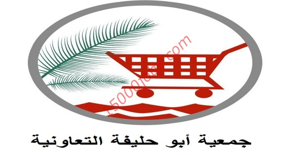جمعية أبو حليفة التعاونية بالكويت تطلب مندوبين خضار