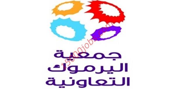 جمعية اليرموك التعاونية بالكويت تطلب باحثين قانونيين كويتيين