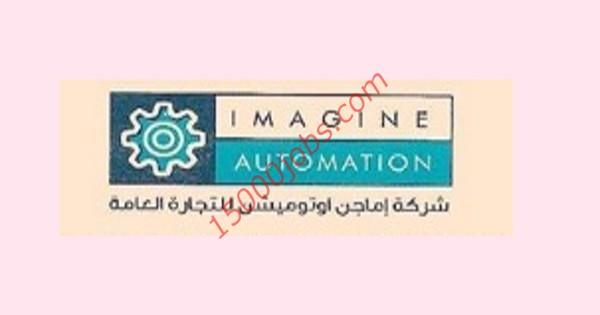 شركة إماجي أوتوميشن للتجارة بالكويت تطلب مصممين جرافيك