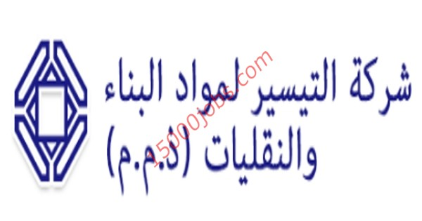 شركة التيسير لمواد البناء والنقليات بقطر تطلب مشغلي رافعات