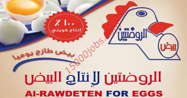 شركة الروضتين لإنتاج البيض بالكويت تطلب موظفين تسويق ومبيعات