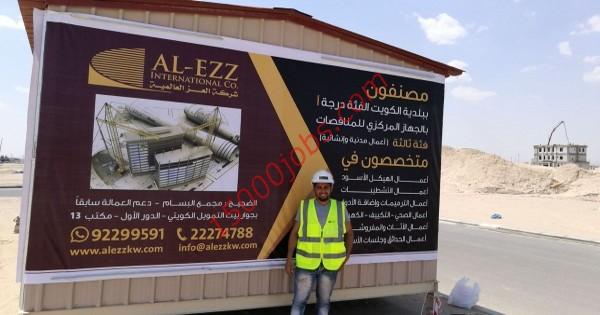 شركة العز الدولية للتجارة والمقاولات بالكويت تطلب محاسبين