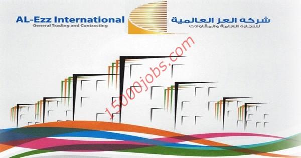 شركة العز العالمية تعلن عن وظائف هندسية بالكويت