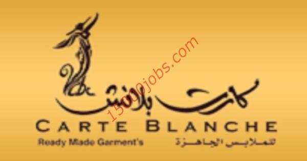 شركة كارت بلانش للملابس في الكويت تطلب موظفي مبيعات