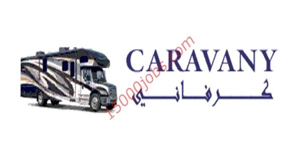 شركة كرفاني للمركبات الترفيهية بقطر تطلب فنيين تكييف وكهرباء