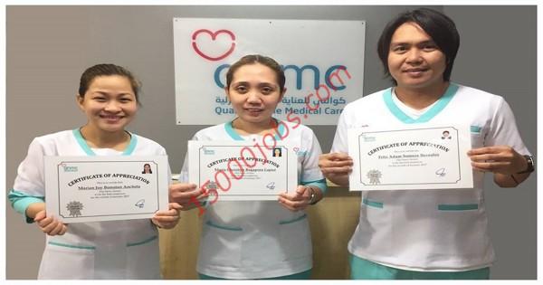 شركة كوالتي الطبية بقطر تعلن عن حاجتها لتعيين 10 ممرضات