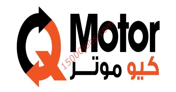 شركة كيو موتر للسيارات بقطر تعلن عن وظائف متنوعة