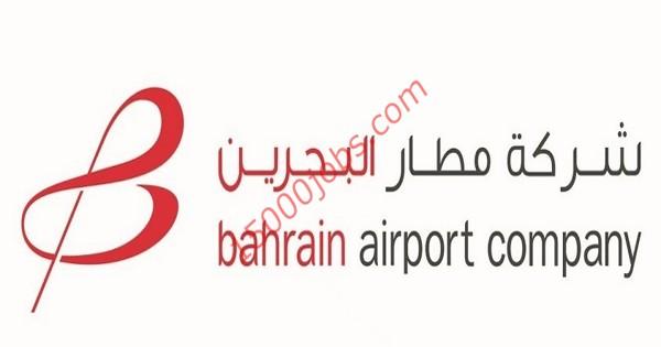 شركة مطار البحرين تعلن عن وظائف لعدد من التخصصات