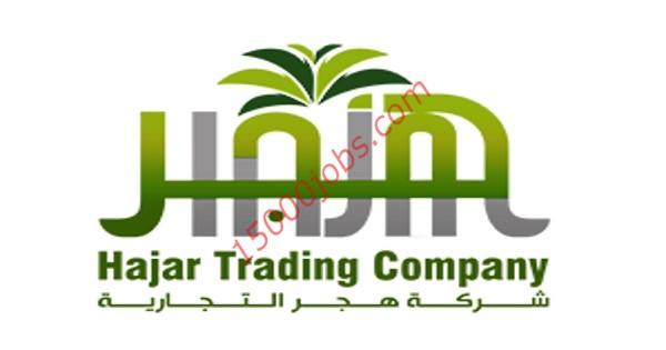 شركة هجر لتجارة الأغذية تعلن عن وظائف متنوعة بالكويت