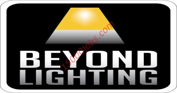 شركة BEYOND للإضاءة في قطر تطلب تعيين محاسبين