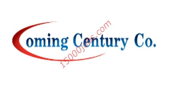 شركة Coming Century بالكويت تطلب أخصائيين مبيعات