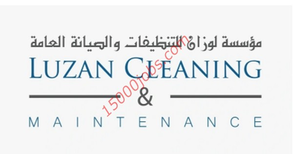 مؤسسة لوزان للتنظيفات والصيانة بقطر تطلب فنيين ومشرفين