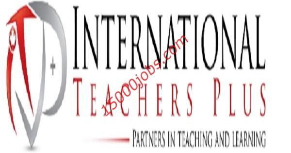 مؤسسة Teachers Plus التعليمية تعلن عن وظائف متنوعة بقطر