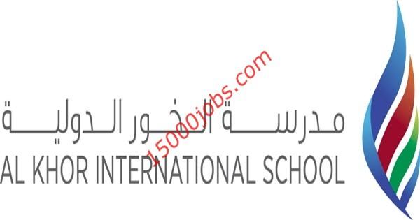 مدرسة الخور الدولية تعلن عن وظائف شاغرة بقطر