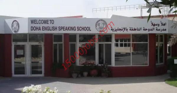 مدرسة الدوحة الناطقة بالانجليزية تعلن عن وظائف تعليمية