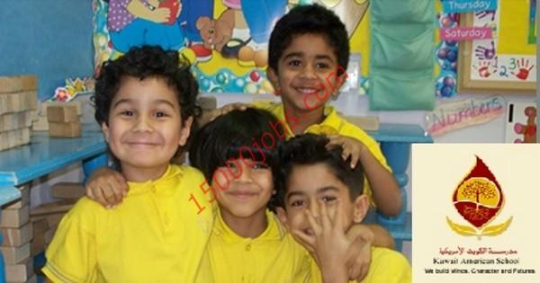 مدرسة الكويت الأمريكية تعلن عن وظائف لمختلف التخصصات