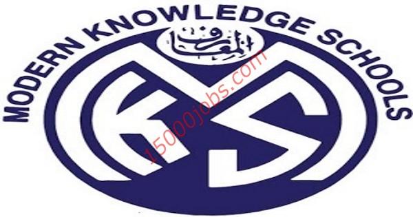 وظائف مدرسة المعارف الحديثة في البحرين لعدد من التخصصات