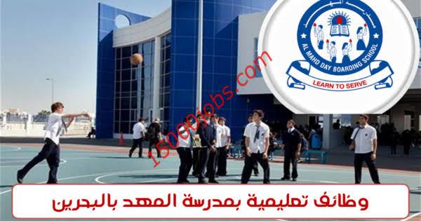 مدرسة المهد بالبحرين تعلن عن وظائف تعليمية لعدة تخصصات