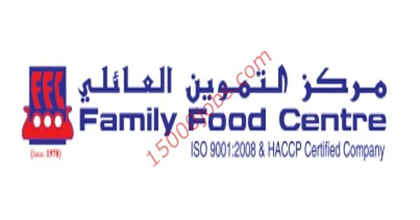 مركز التموين العائلي بقطر يعلن عن وظائف لعدة تخصصات