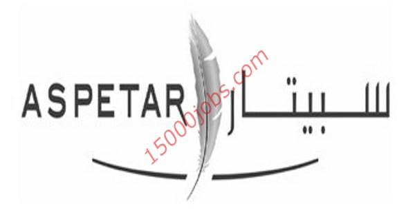 مستشفى أسبيتار في قطر تطلب تعيين ممرضات