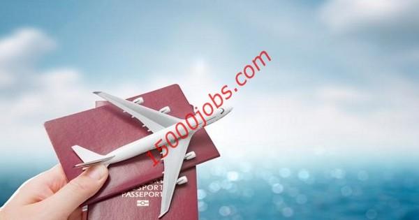 مطلوب مسئولي عمليات السفر لشركة سفريات بالبحرين
