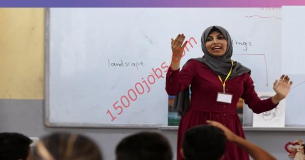 مطلوب معلمات لغة انجليزية للعمل في مؤسسة تعليمية بالبحرين