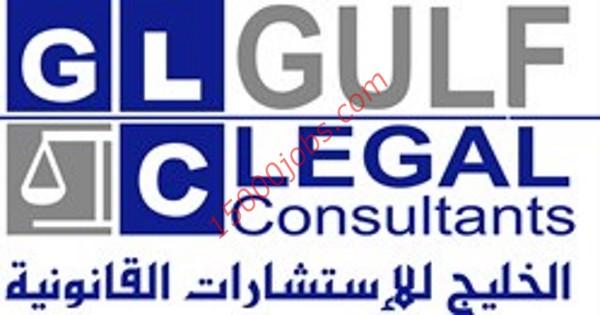 مكتب الخليج للاستشارات القانونية بقطر يطلب محامين عرب