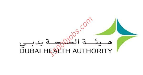هيئة الصحة بدبي - 15000 وظيفة