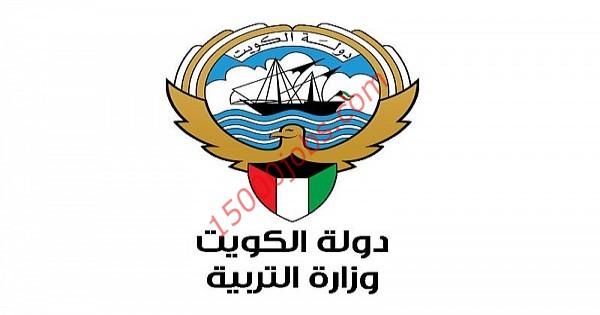 وزارة التربية الكويت وظائف
