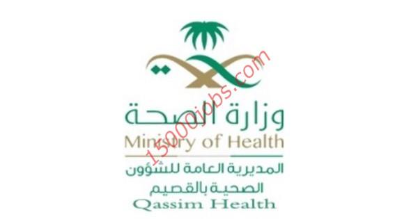وزارة الصحة بالقصيم