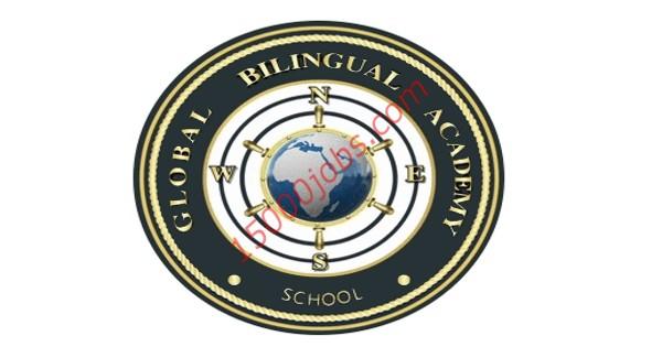 وظائف أكاديمية جلوبل ثنائية اللغة في الكويت لعدة تخصصات