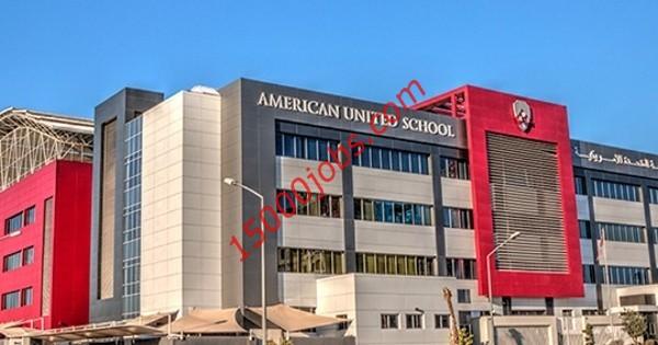 وظائف المدرسة الأمريكية المتحدة بالكويت لعدد من التخصصات