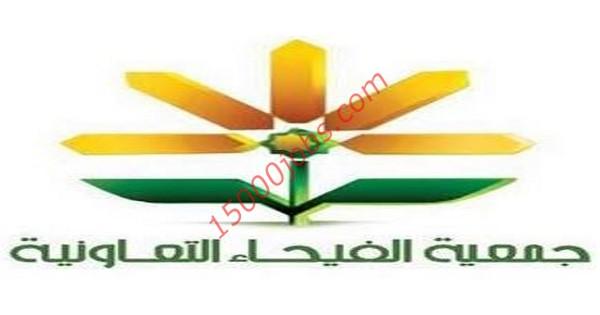 وظائف جمعية الفيحاء التعاونية بالكويت لعدد من التخصصات